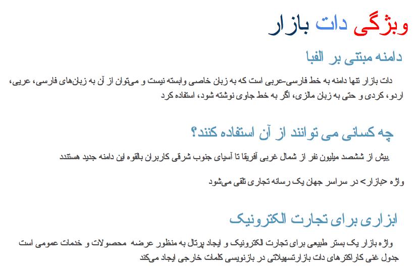 So_Special_Farsi_2014_5-9